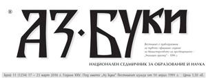 Лого Аз Буки