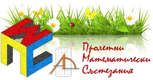 Пролетни математиески състезания